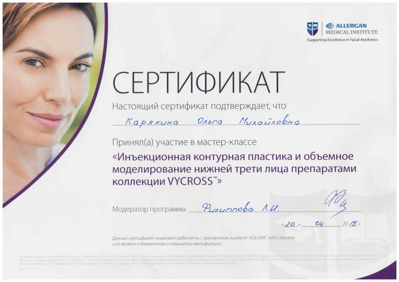Инъекционное интимное омоложение Улица С.Есенина Чебоксары лазерное омоложение лица в киеве